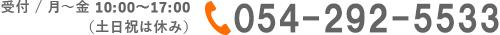 受付 / 月~金 10:00~17:00(土日祝は休み)